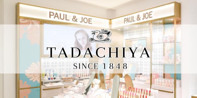 田立屋 PAUL&JOE Instagram