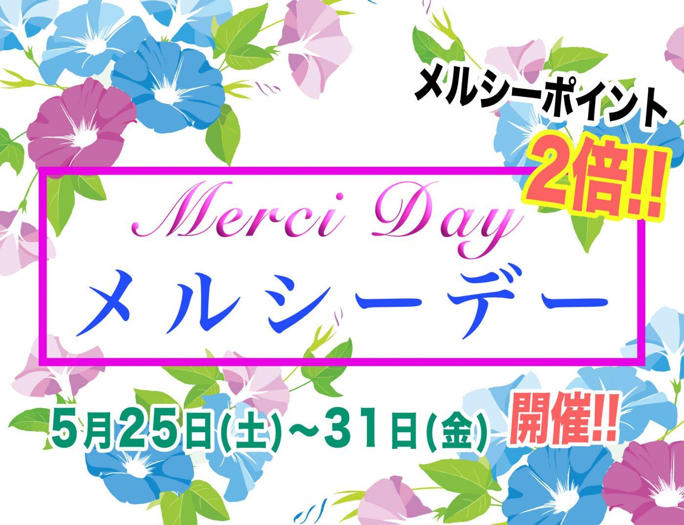 田立屋 の メルシーデー(化粧品 お買い得)